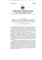 Устройство для автоматического поддержания симметрии нагрузки на трехфазном приемнике (патент 120867)