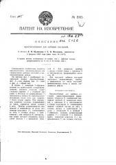 Приспособление для забивки костылей (патент 1935)
