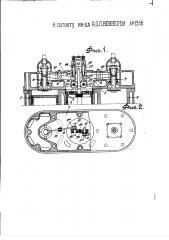 Распределительный механизм для двигателей внутреннего горения (патент 1356)
