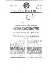 Способ приготовления вакцин из бактерий (патент 4174)