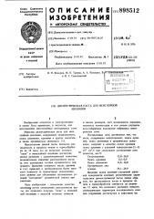 Диэлектрическая паста для межслойной изоляции (патент 898512)