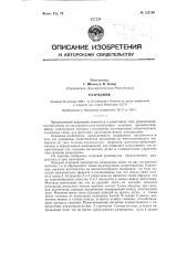 Разрядник (патент 122198)
