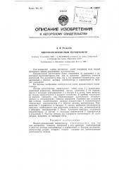 Ядерно-резонансный магнитометр (патент 119691)