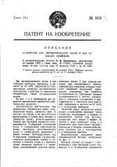Устройство для автоматического пуска в ход тушащих приборов (патент 1631)