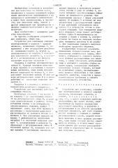 Устройство для клеймения (патент 1348228)
