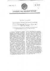 Отражательное световое рекламное устройство (патент 4009)