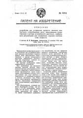 Устройство для устранения вредного влияния контактного сопротивления реле, замыкающего сопротивления в роторе асинхронного двигателя, снабженного регулятором для сохранения строгого постоянства скорости (патент 8394)
