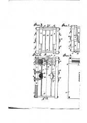 Прибор для шлифования оптических линз, ограниченных поверхностями параболоидов вращения любых размеров (патент 664)