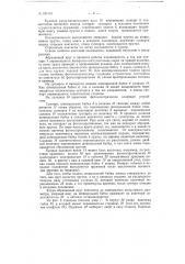 Одношпиндельный шлифовальный автоматический станок для разрезания прутков, например вольфрамовых, на изделия (патент 120140)