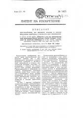 Приспособление для введения замазки в цоколи вакуумных приборов, в частности ламп накаливания (патент 5455)