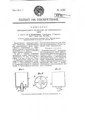 Предохранительный наконечник для водопроводного крана (патент 4245)