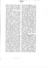 Строкоуказатель (патент 2918)