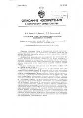 Стреловый кран с неповоротной стрелой постоянного вылета (патент 121924)