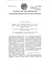Прибор для отсасывания жидкостей и для вдувания холодного или нагретого воздуха с медицинскими целями (патент 5258)