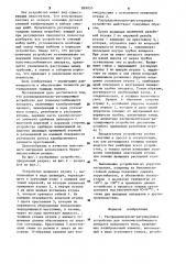 Распределительно-регулирующее устройство (патент 899053)