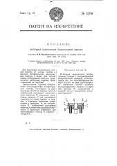 Разборная керосиновая бесфитильная горелка (патент 5298)