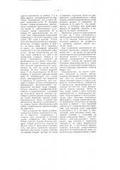 Устройство для определения глубины воды под килем движущегося судна (патент 5488)