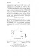 Устройство для передачи однострочного телевизионного изображения (патент 124463)