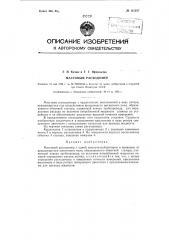 Массовый расходомер (патент 121257)