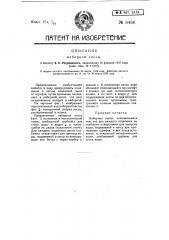 Наборная касса (патент 8466)