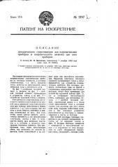 Электрическое сопротивление для нагревательных приборов и нагревательный элемент для этих приборов (патент 1997)