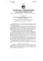 Велосипедная трехскоростная коробка перемены передач (патент 121668)