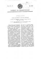 Станок для обточки и расточки цилиндров (патент 5401)