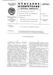 Рельсовая цепь (патент 897621)