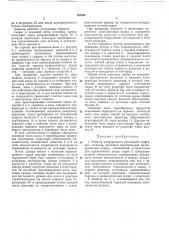 Реактор непрерывного коксования нефтяныхостатков (патент 292492)