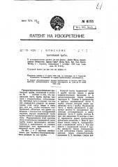 Зрительная труба (патент 6095)