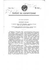 Реактивная катушка (патент 944)