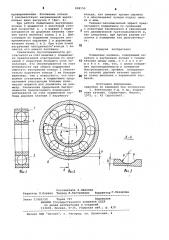 Подшипник качения (патент 898150)
