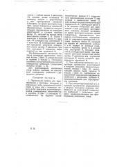 Переносный прибор для фрезерования и притирки клапанов и клапанных гнезд (патент 8043)