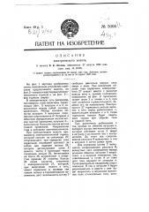 Электрический молот (патент 5066)