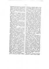 Машина для изготовления проволочных скрепок для бумаг (патент 3936)