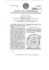 Мукомольный постав (патент 8261)