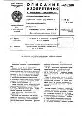 Способ сборки турбомашины с горизонтальным разъемом корпуса (патент 896260)