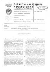 Уточный наблюдатель (патент 290973)