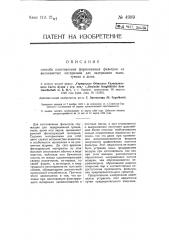 Способ изготовления формованных фильтров из волокнистых материалов для задержания пыли, тумана и дыма (патент 4989)