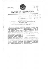 Плавучий мост (патент 961)
