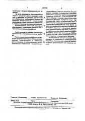 Способ изготовления кремниевых структур с диэлектрической изоляцией (патент 897058)