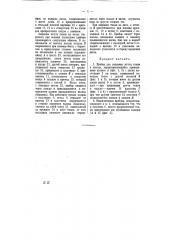 Прибор для заправки жгута ткани в кольцо (патент 7141)