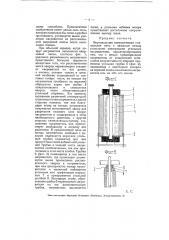 Вертикальная электрическая плавильная печь с угольным нагревателем (патент 5548)