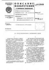 Способ смесеобразования и воспламененияв дизеле (патент 812949)