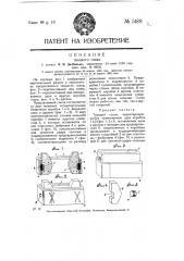 Ткацкий гонок (патент 5189)
