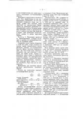 Способ образования окрасок на волокнах (патент 5795)