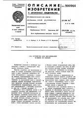 Устройство для выталкивания отливок из кокиля (патент 900964)