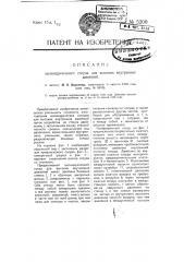 Цилиндрический сосуд для высоких внутренних давлений (патент 5200)