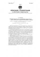 Приспособление для соединения двух квадратно-гнездовых сеялок в один агрегат (патент 121982)