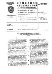 Устройство для поперечного перемещения стоек на тележке продольно-распиловочного станка (патент 899340)